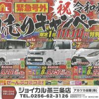 アカツカ,セブンマックス,ジョイカル,新車,リース,令和,初売り,キャンペーン