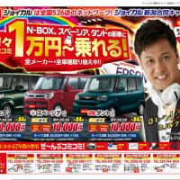 ジョイカル,アカツカ,セブンマックス,カーリース,新車,1万円,コミコミ