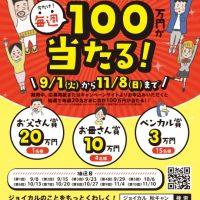 アカツカ,ジョイカル,キャッシュバック,キャンペーン,秋,セブンマックス,1万円リース